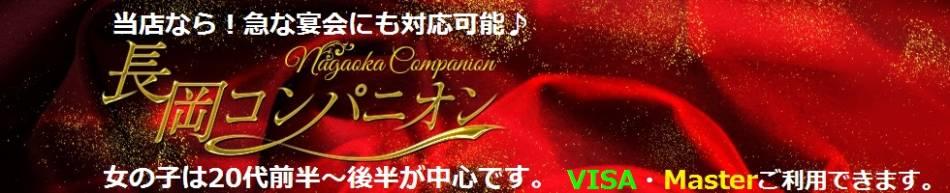 中越全域コンパニオンクラブ 長岡コンパニオン(ナガオカコンパニオン)