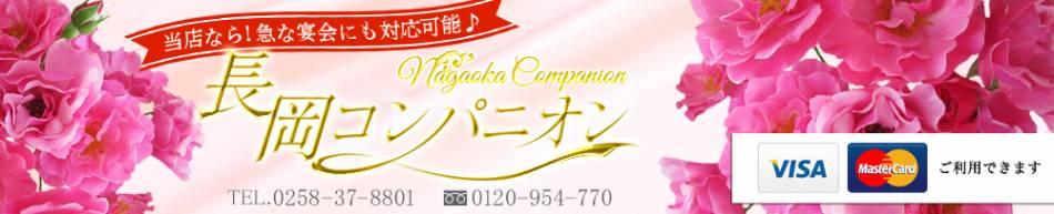 長岡・三条全域コンパニオンクラブ 長岡コンパニオン(ナガオカコンパニオン)