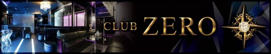 松本駅前キャバクラ CLUB ZERO(クラブ ゼロ)