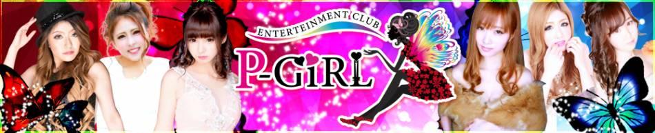 権堂キャバクラ P-GiRL(ピーガール)
