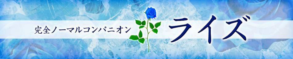 新潟・新発田全域コンパニオンクラブ コンパニオンクラブ ライズ