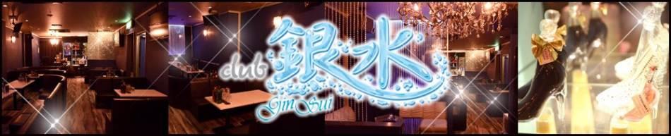 松本駅前キャバクラ club銀水(クラブギンスイ)