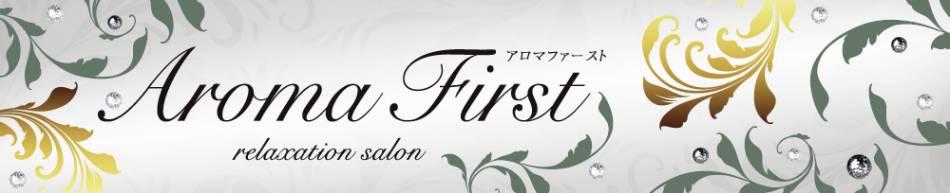 新潟駅南メンズエステ Aroma First(アロマファースト)