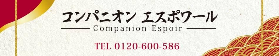 新潟・新発田全域コンパニオンクラブ コンパニオン エスポワール(コンパニオンエスポワール)