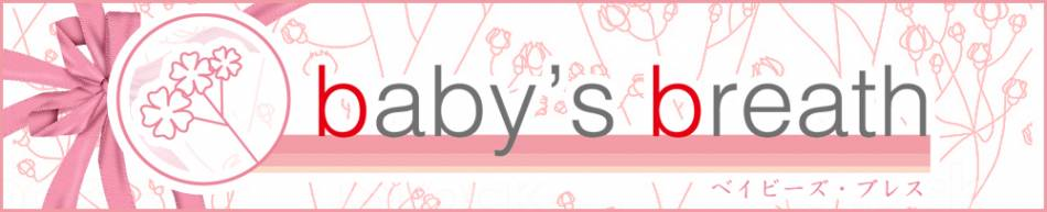 新潟駅前メンズエステ baby's breath(ベイビーズ ブレス)