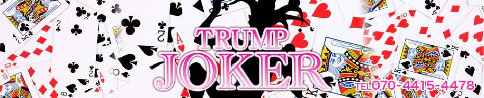 新潟・新発田全域コンパニオンクラブ Trump&Joker(トランプアンドジョーカー)