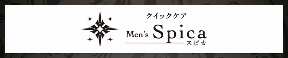 古町リラクゼーション 脱毛・クイックケア Men's Spica-メンズスピカ-(メンズスピカ)