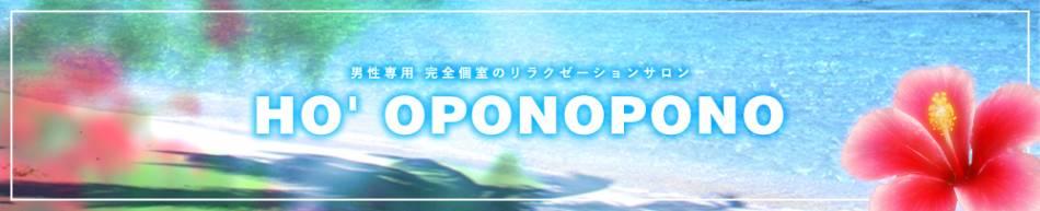 新潟中央区リラクゼーション HO'OPONOPONO(ホ オポノポノ)