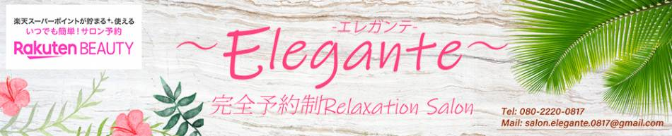 新潟中央区メンズエステ 〜Elegante〜完全予約制Relaxation Salon(エレガンテ)