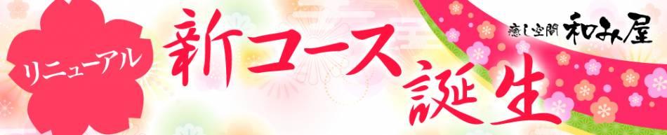 新潟駅南メンズエステ 癒し空間 和み屋(イヤシクウカン ナゴミヤ)