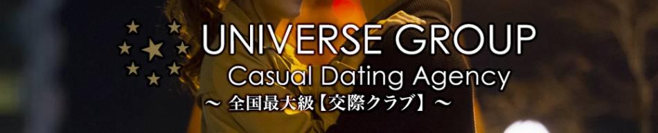 新潟・新発田全域その他業種 Universe Niigata ユニバース新潟(ユニバースニイガタ)