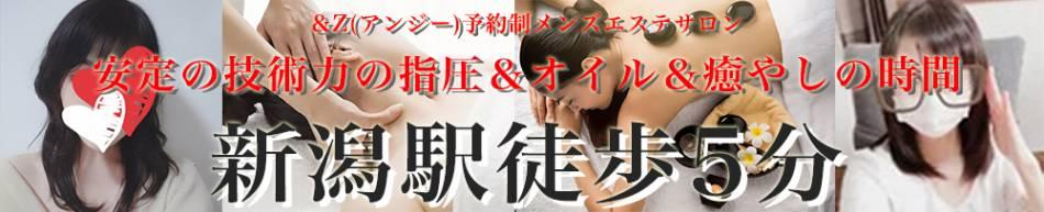 新潟駅前メンズエステ &Z(アンジー)メンズエステサロン(アンジーメンズエステサロン)