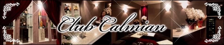 権堂クラブ・ラウンジ Club Calmian(クラブ カルミアン)