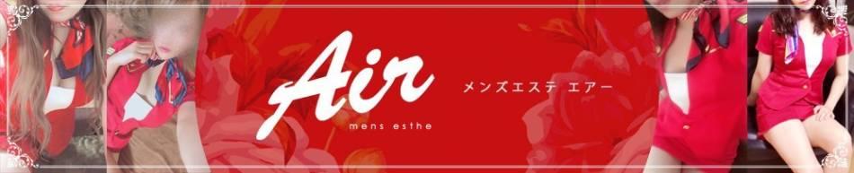 新潟中央区メンズエステ Niigata Men's Esthe Air(ニイガタメンズエステエアー)