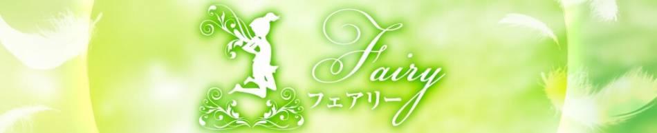新潟中央区メンズエステ Fairy(フェアリー)
