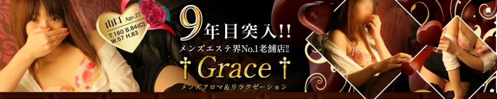 GRACE 新潟(グレース ニイガタ) 新潟市/エステ派遣