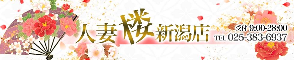 人妻楼 新潟店(ヒトヅマロウ ニイガタテン) 新潟市/人妻デリヘル
