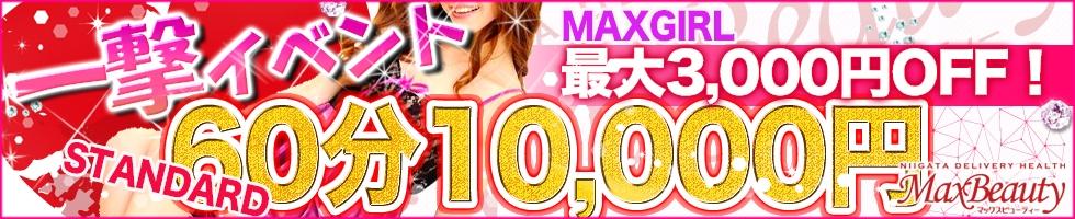 Max Beauty(マックスビューティー) 新潟市/デリヘル