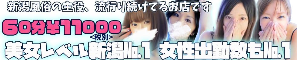 人妻不倫処 桃屋 新潟店(ヒトヅマフリンドコロモモヤ) 新潟市/人妻デリヘル