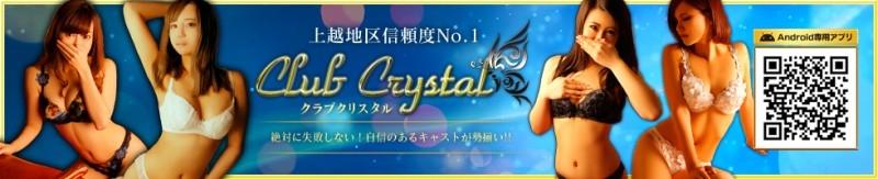 Club Crystal(クラブ クリスタル) 上越市/デリヘル