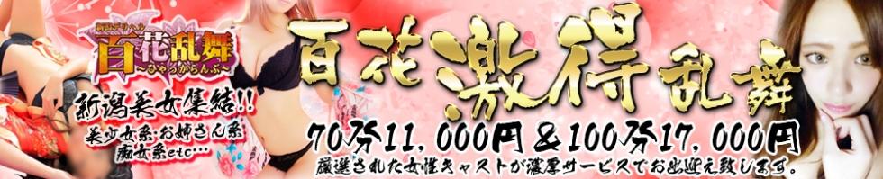 百花乱舞(ヒャッカランブ) 新潟市/デリヘル