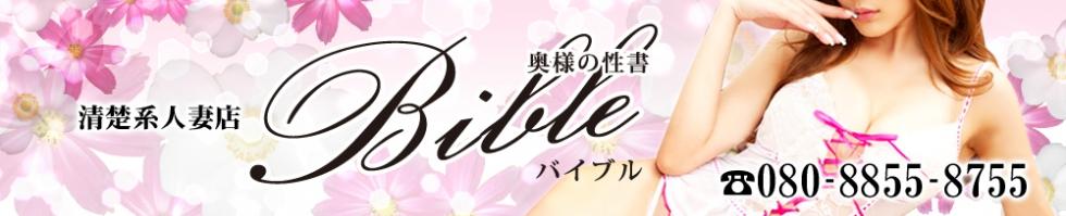 BIBLE〜奥様の性書〜(バイブル〜オクサマノセイショ〜) 上田市/人妻デリヘル