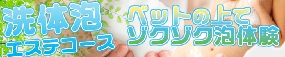 十恋人(トレンド) 新潟市/エステ派遣