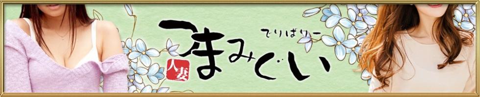 つまみぐい(ツマミグイ) 長野市/人妻デリヘル