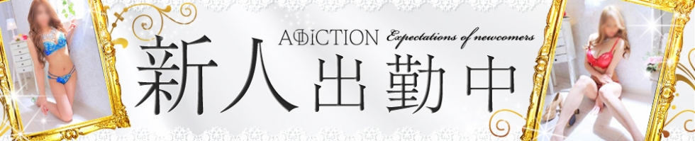addiction(アディクション) 新潟市/デリヘル