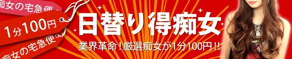 痴女の宅急便(チジョノタッキュウビン) 新潟市/手コキ