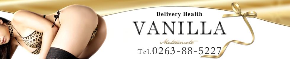 VANILLA(バニラ) 松本市/デリヘル