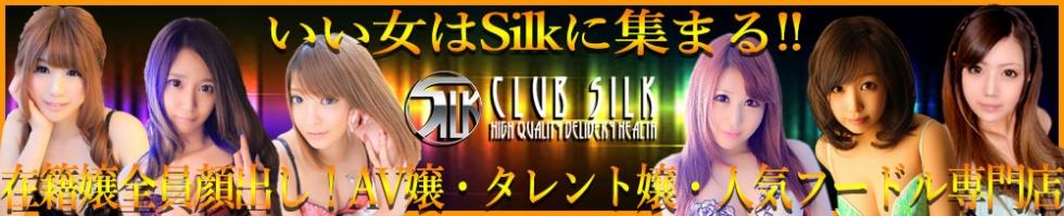 CLUB SILK(クラブシルク) 新潟市/デリヘル