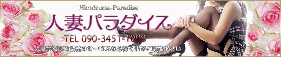 人妻パラダイス(ヒトヅマパラダイス) 新潟市/人妻デリヘル