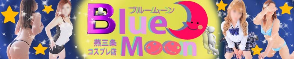 コスプレ専門店 BLUE MOON(ブルームーン) 三条市/デリヘル