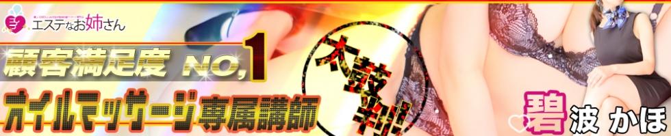 新潟風俗 エステなお姉さん(ニイガタフウゾク エステナオネエサン) 新潟市/エステ派遣
