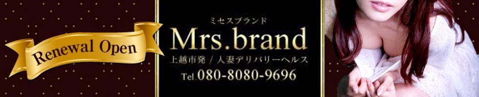 Mrs.brand(ミセス.ブランド) 上越市/人妻デリヘル