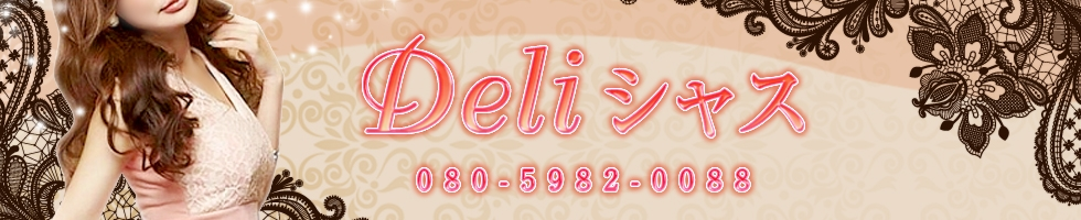 Deliシャス!(デリシャス!) 長野市/人妻デリヘル