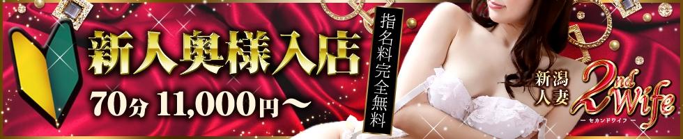 2nd Wife(セカンドワイフ) 新潟市/人妻デリヘル