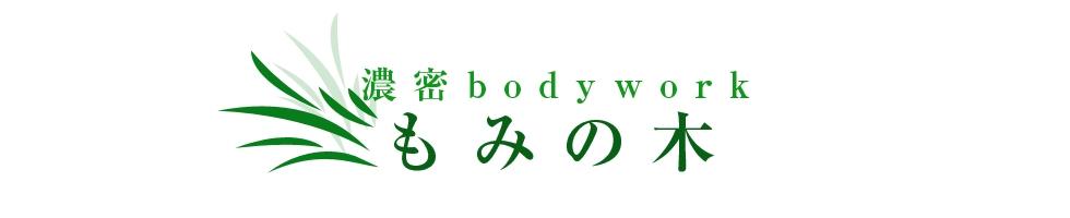 濃密bodyworkもみの木(ノウミツボディワークモミノキ) 新潟市/エステ派遣