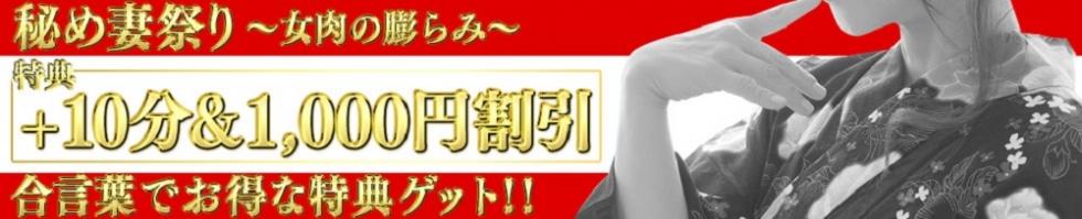秘め妻ラボ(ヒメツマラボ) 長岡市/人妻デリヘル