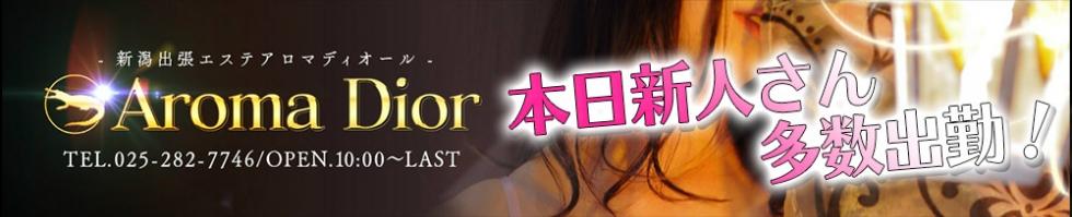 Aroma Dior(アロマディオール) 新潟市/エステ派遣