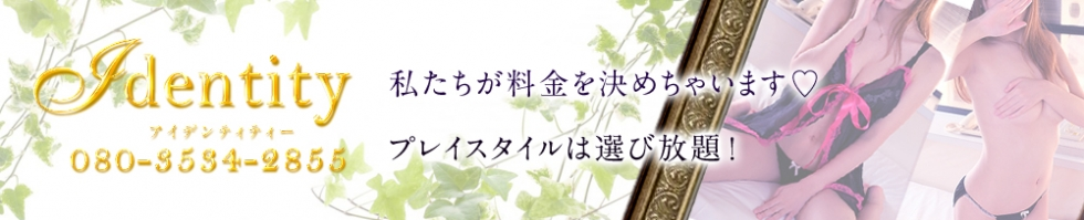 Identity(アイデンティティー) 新潟市/手コキ
