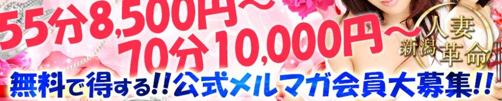 新潟人妻革命2nd Love(ニイガタヒトヅマカクメイセカンドラブ) 新潟市/人妻デリヘル