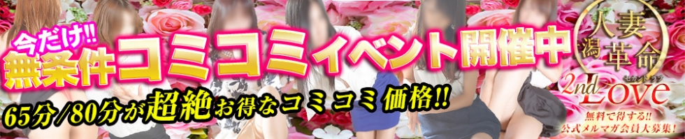 新潟人妻デリヘル新潟人妻革命2nd Love(ニイガタヒトヅマカクメイセカンドラブ)からのお知らせ