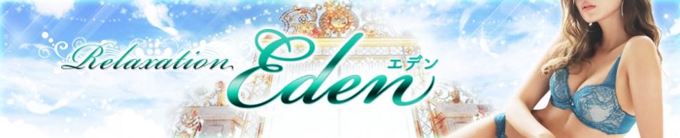 リラクゼーション エデン(リラクゼーション エデン) 新潟市/エステ派遣