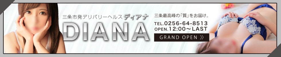 Diana-新潟(ディアナ新潟) 三条市/デリヘル
