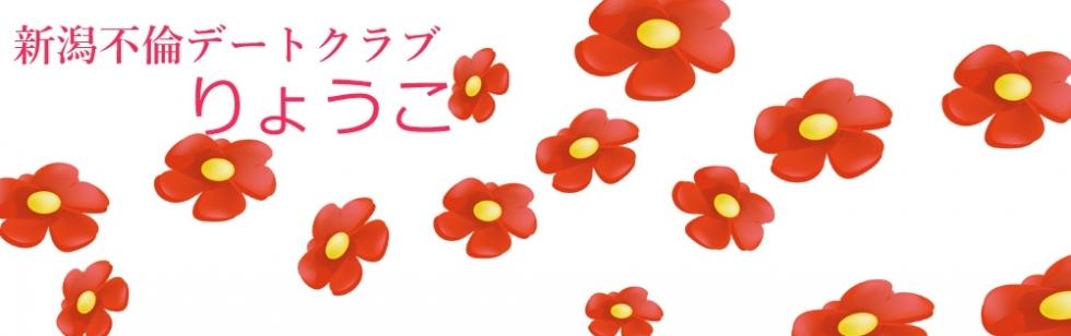 三条デリヘル新潟不倫デートクラブ(ニイガタフリンデートクラブ) りょうこ★癒美人(24)のブログカバー画像