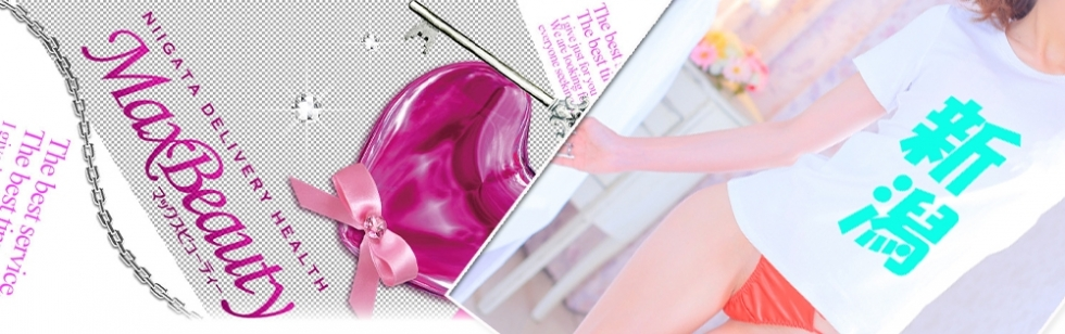 新潟デリヘルMax Beauty(マックスビューティー) みずき★モデル級(24)のブログカバー画像