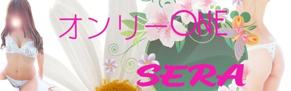 新潟デリヘルオンリーONE(オンリーワン) せら★SSS級(26)のブログカバー画像