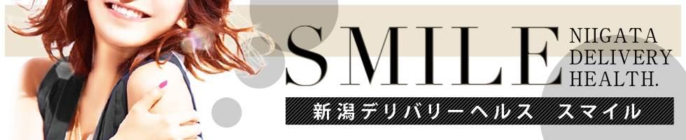 SMILE(スマイル) 新潟市/デリヘル